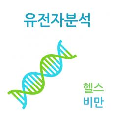유전자분석 [비만/헬스]