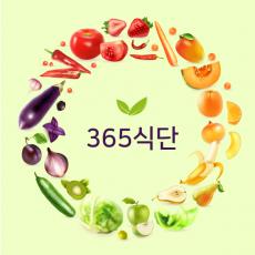365 식단