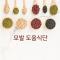 큐체크 모발 도움식단 [4주]