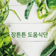 큐체크 장튼튼 도움식단 [4주]