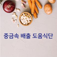 큐체크 중금속 배출 도움식단 [4주]
