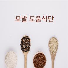 큐체크 모발 도움식단 [1주]