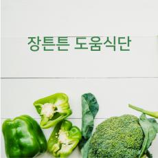 큐체크 장튼튼 도움식단 [1주]