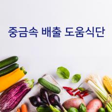 큐체크 중금속 배출 도움식단 [1주]