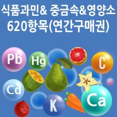 식품과민반응&중금속&영양소 분석    (연간구매권)