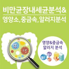 장내세균&영양,중금속,과민반응패키지[40%특별할인]