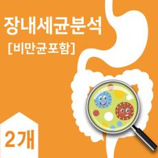 세트B  :  장내세균분석  [▼33%할인]  ★대장암검사키트무료증정★