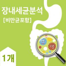 단품B  :  장내세균분석  [▼31%할인]
