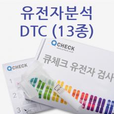 유전자 분석 [13종]