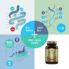 영양소/중금속/과민분석+장내세균분석+유전자분석