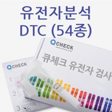 유전자 분석 [54종+유전자혈통분석]