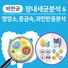[패키지] 장내세균분석(비만균포함)  &  영양 ,  중금속 ,  과민반응분석    [ ▼ 45% 할인 ]