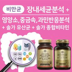 [패키지] 장내세균분석+영양,중금속,과민반응분석+솔가유산균+솔가종합비타민[▼ 45% 할인]