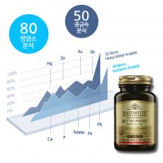 [130항목]영양소/중금속분석+솔가종합비타민