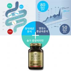 [비만균]장내세균분석+[130항목]영양소/중금속분석+솔가종합비타민