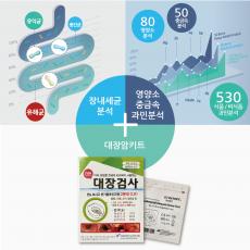 상품B_장내세균분석+영양소/중금속/과민반응