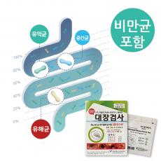 상품D_[2set]장내세균분석