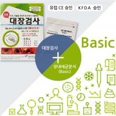 장내세균검사(Basic) & 대장검사키트(1개)